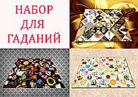 Набор из 3-х пасьянсов (старинный пасьянс, цыганский пасьянс, Киевская ворожея), фото 1