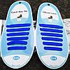 Шнурки силиконовые для подростков и взрослых синие (12 штук)