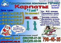 Каникулы в Карпатах. ВСЕ ВКЛЮЧЕНО!!!!, фото 1