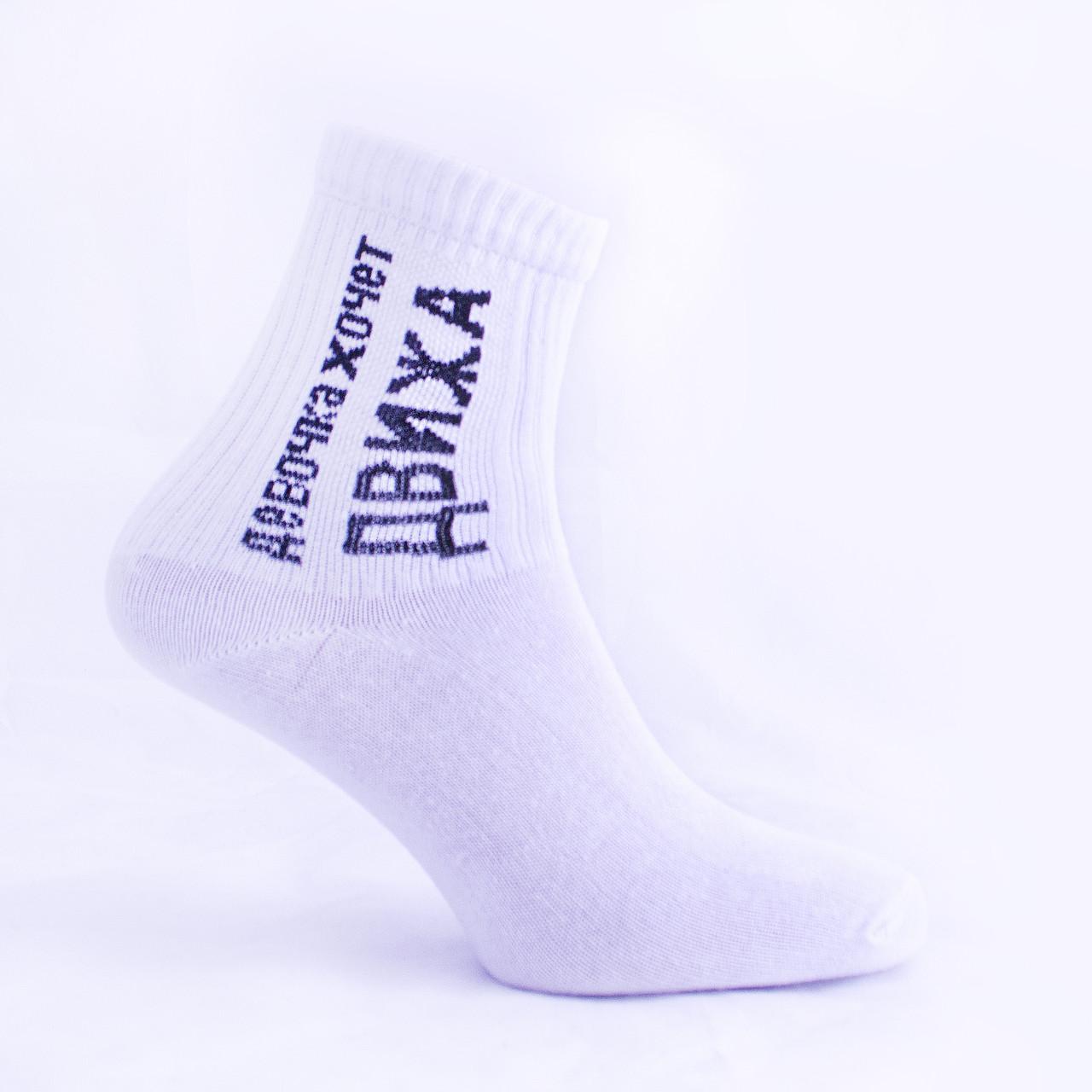 """Носки белые с принтом """"Девочка хочет движа"""""""