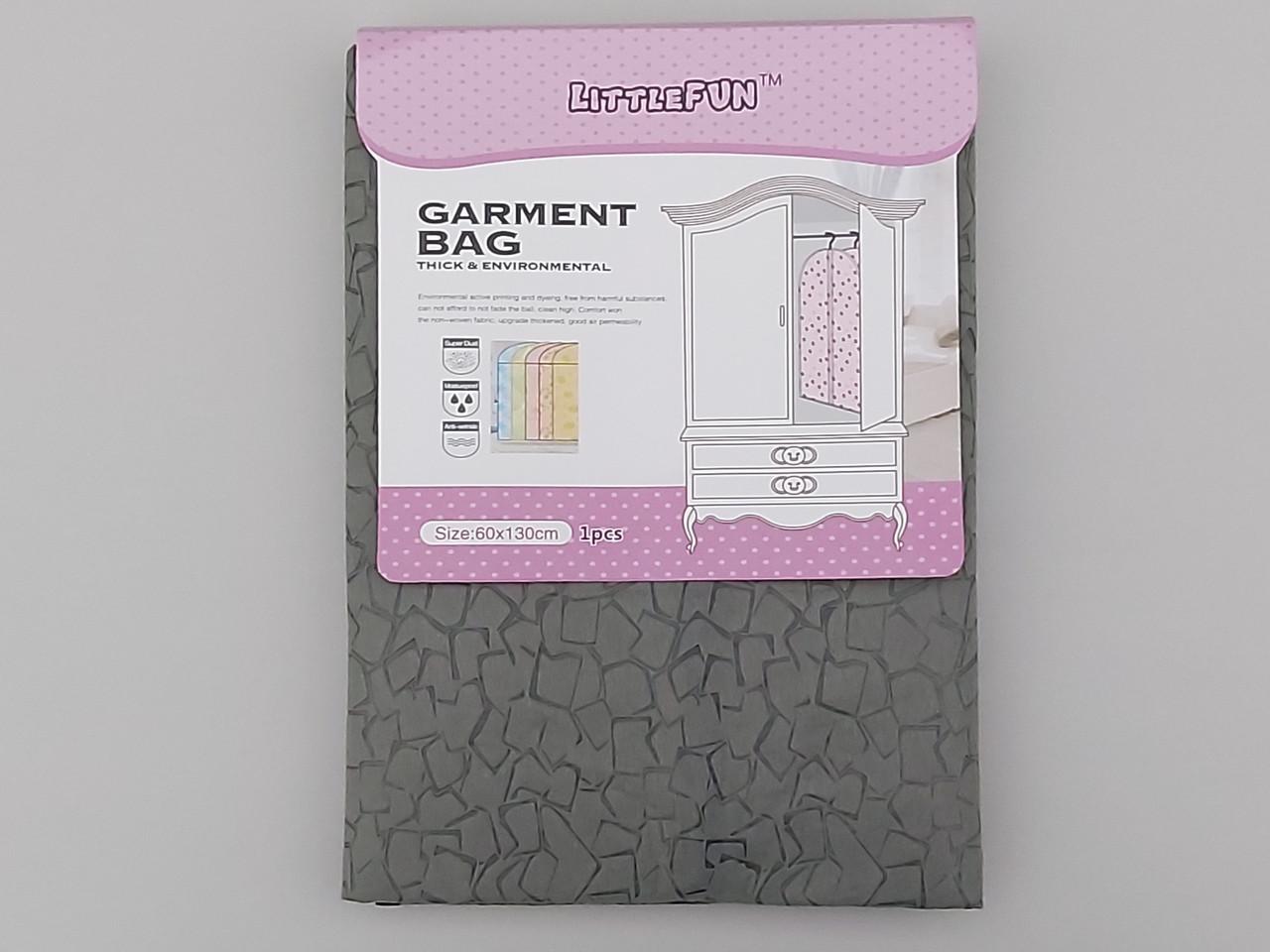 Чехол для хранения и упаковки одежды  утолщенный флизелиновый  серого цвета. Размер 60 см*130 см.