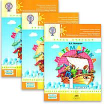 Учебник Математика 1 класс Авт: Петерсон Л. Изд: Ювента