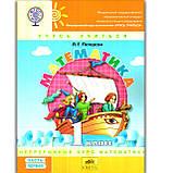 Учебник Математика 1 класс Авт: Петерсон Л. Изд: Ювента, фото 2