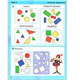 Учебник Математика 1 класс Авт: Петерсон Л. Изд: Ювента, фото 4