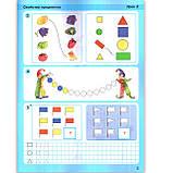 Учебник Математика 1 класс Авт: Петерсон Л. Изд: Ювента, фото 5