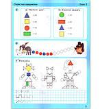 Учебник Математика 1 класс Авт: Петерсон Л. Изд: Ювента, фото 7