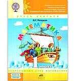 Учебник Математика 1 класс Авт: Петерсон Л. Изд: Ювента, фото 9