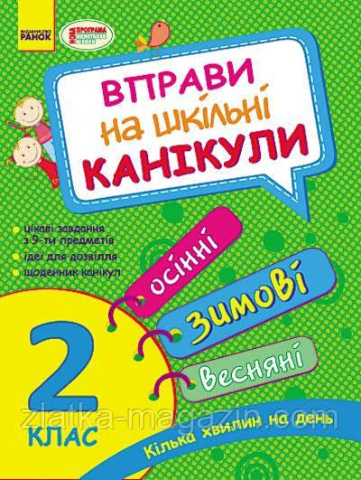 Каспарова Ю.В. Вправи на шкільні канікули. 2 клас (Осінні, зимові, весняні)