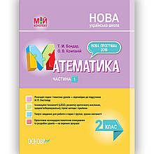 Мій конспект Математика 2 клас Частина 1 До підручника Листопад Н. Вид: Основа