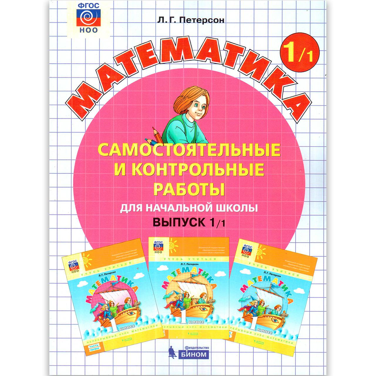 Самостоятельные и контрольные работы Математика 1 класс Вариант 1 Авт: Петерсон Л. Изд: Бином
