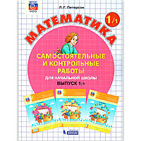 Самостоятельные и контрольные работы Математика 1 класс Вариант 1 Авт: Петерсон Л. Изд: Бином, фото 1