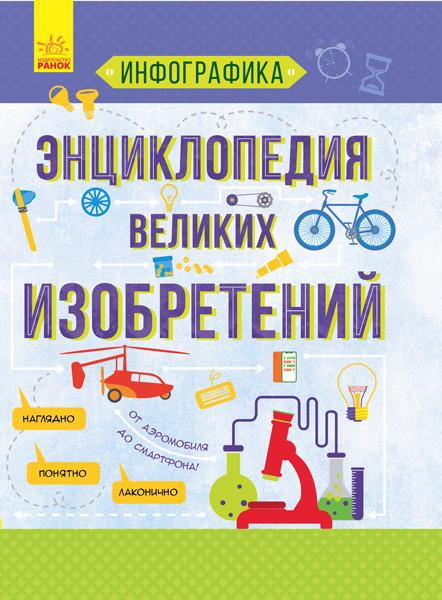 Енциклопедія великих винаходів. Маслова Т.