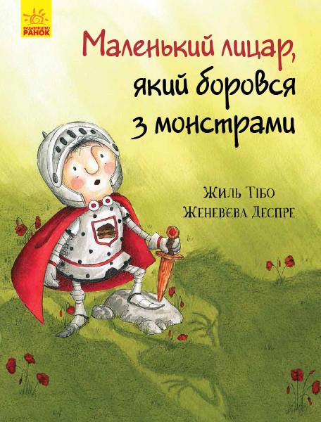Маленький лицар, який боровся з монстрами. Жиль Тібо; пер. з анг. Григорович О.Ю.