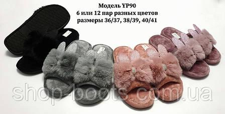 Женские тапочки оптом. 36-41рр. Модель тапочки YP90, фото 2