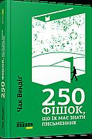250 фішок, що їх має знати письменник. Чак Вендіґ