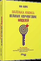Научно-популярная литература. Маленька книжка великих коучингових моделей. Боб Бейтс