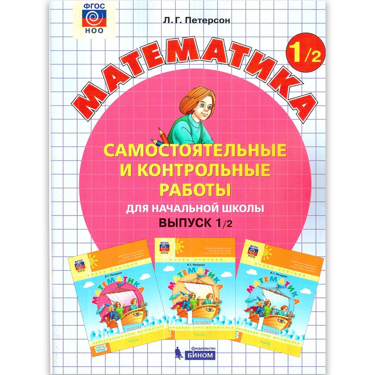 Самостоятельные и контрольные работы Математика 1 класс Вариант 2 Авт: Петерсон Л. Изд: Бином