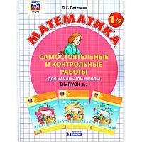 Самостоятельные и контрольные работы Математика 1 класс Вариант 2 Авт: Петерсон Л. Изд: Бином, фото 1