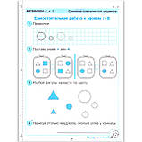 Самостійні та контрольні роботи Математика 1 клас Варіант 2 Авт: Петерсон Л. Вид: Біном, фото 4