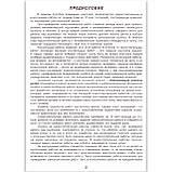 Самостоятельные и контрольные работы Математика 1 класс Вариант 2 Авт: Петерсон Л. Изд: Бином, фото 5