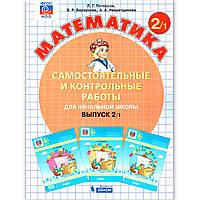 Самостоятельные и контрольные работы Математика 2 класс Вариант 1 Авт: Петерсон Л. Изд: Бином, фото 1