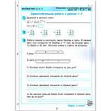 Самостоятельные и контрольные работы Математика 2 класс Вариант 1 Авт: Петерсон Л. Изд: Бином, фото 2