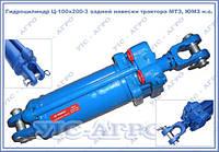 Гидроцилиндр Ц-100х200-3 задней навески трактора МТЗ, ЮМЗ н.о.