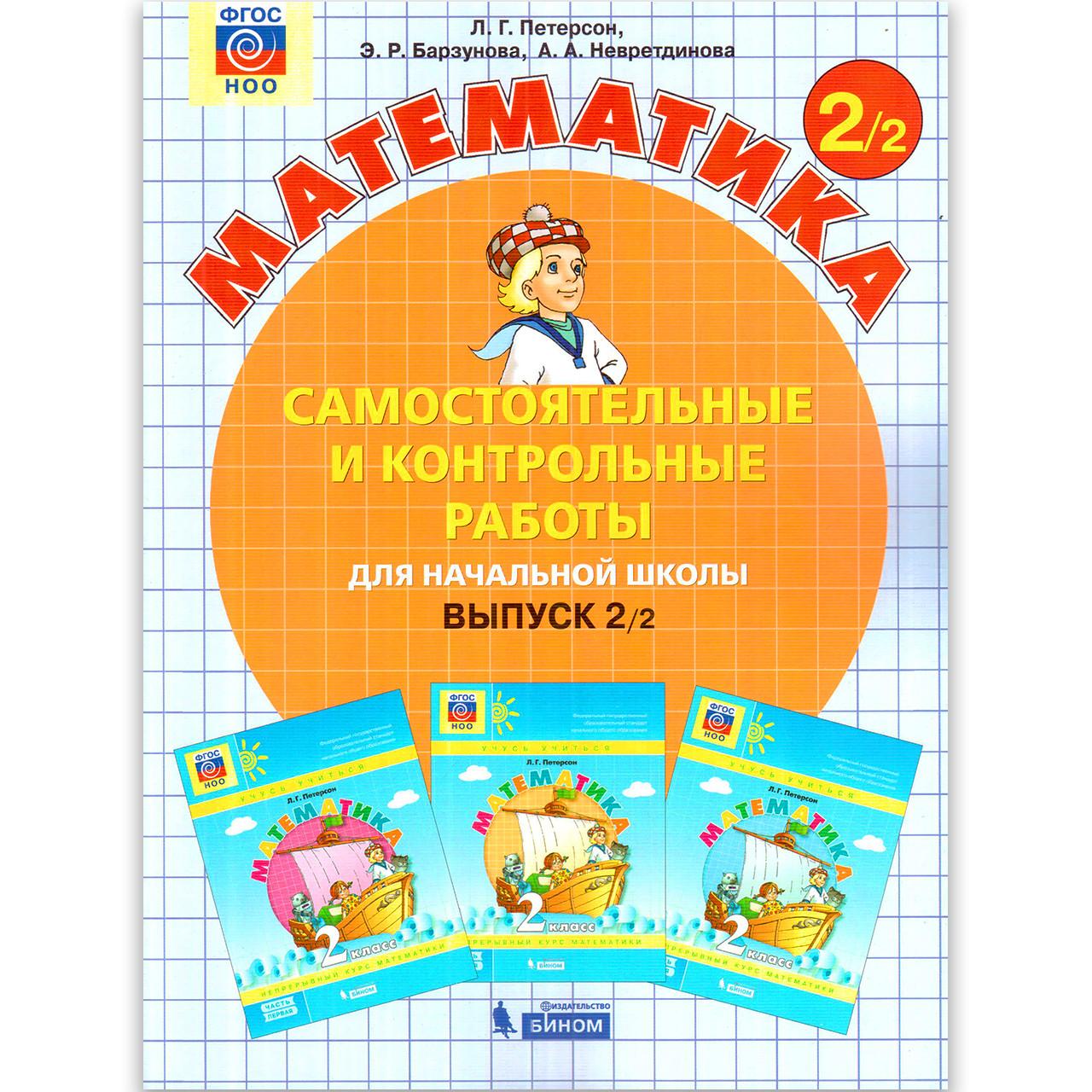 Самостоятельные и контрольные работы Математика 2 класс Вариант 2 Авт: Петерсон Л. Изд: Бином