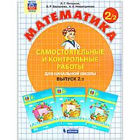 Самостоятельные и контрольные работы Математика 2 класс Вариант 2 Авт: Петерсон Л. Изд: Бином, фото 1