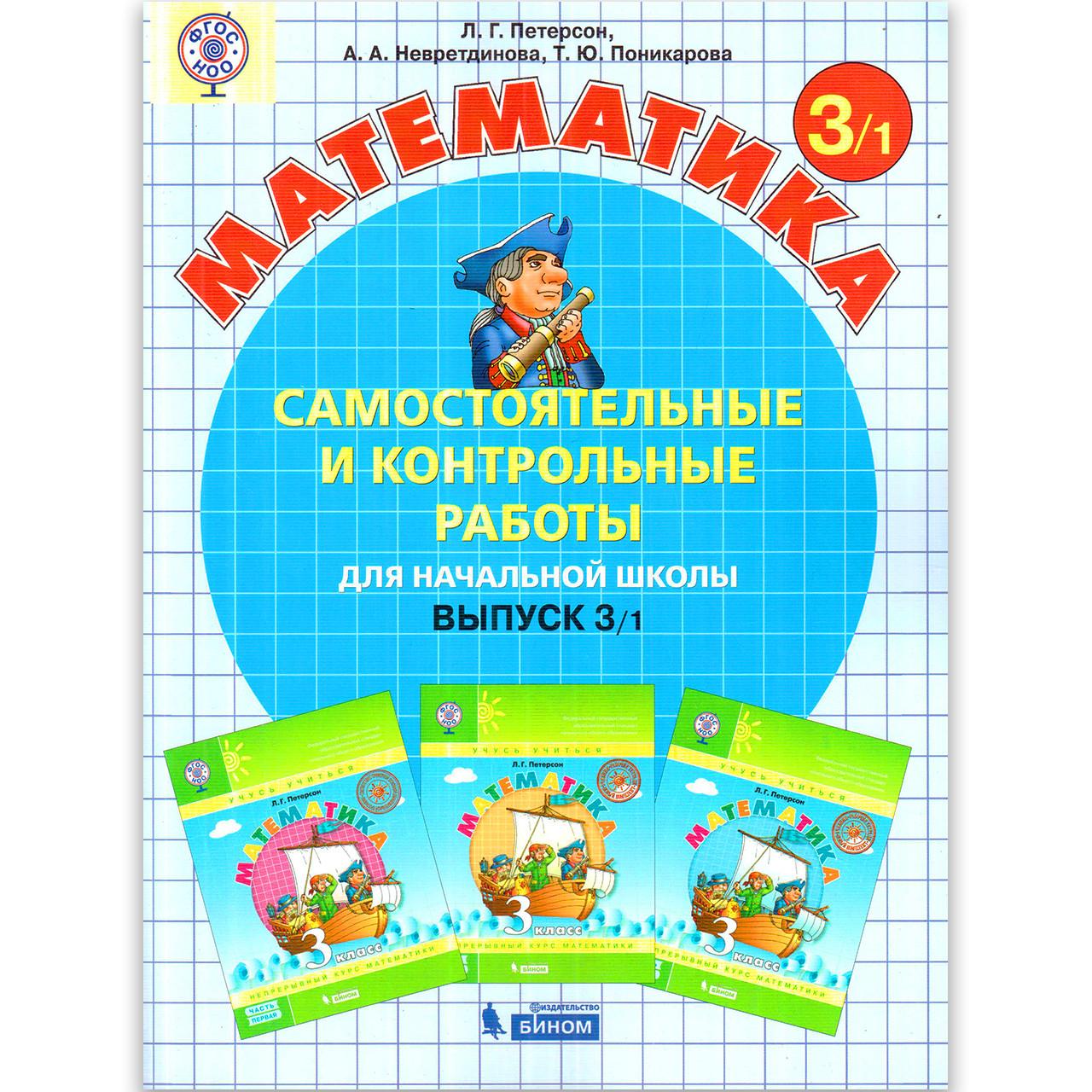 Самостоятельные и контрольные работы Математика 3 класс Вариант 1 Авт: Петерсон Л. Изд: Бином