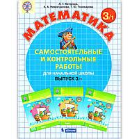 Самостоятельные и контрольные работы Математика 3 класс Вариант 1 Авт: Петерсон Л. Изд: Бином, фото 1