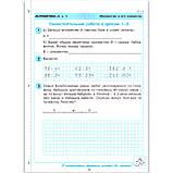 Самостоятельные и контрольные работы Математика 3 класс Вариант 1 Авт: Петерсон Л. Изд: Бином, фото 2