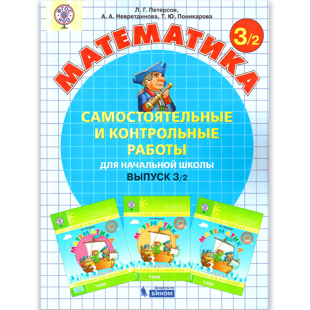 Самостоятельные и контрольные работы Математика 3 класс Вариант 2 Авт: Петерсон Л. Изд: Бином