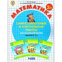 Самостоятельные и контрольные работы Математика 3 класс Вариант 2 Авт: Петерсон Л. Изд: Бином, фото 1