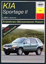 Kia Sportage II.. Руководство по ремонту и эксплуатации. Арус
