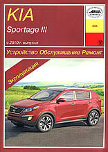 Kia Sportage III.. Руководство по ремонту и эксплуатации. Арус