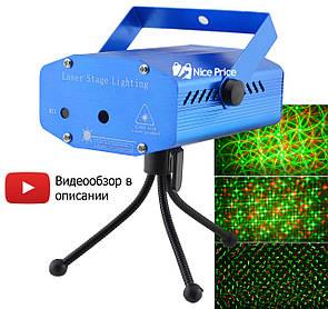 Лазерный проектор, стробоскоп, диско лазер UKC HJ08 4 в 1 c триногой Blue
