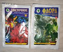 Добриво ФЛОРА і Квіткове водорозчинне,2 види, пакет 10 грм