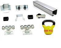 Фурнитура для откатных ворот до 500 кг ТМ Svit Vorit