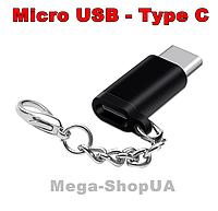 Брелок металлический переходник Micro USB - Type-C. Адаптер с microUSB на Type C Black, фото 1