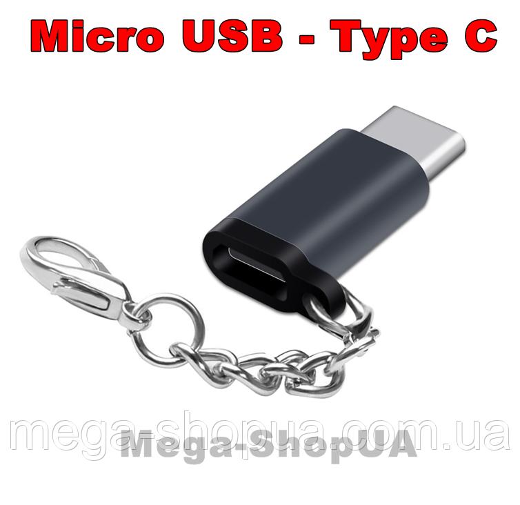 Брелок металлический переходник Micro USB - Type-C. Адаптер с microUSB на Type C Gray