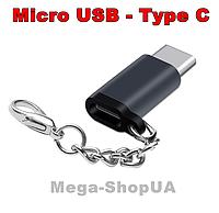 Брелок металлический переходник Micro USB - Type-C. Адаптер с microUSB на Type C Gray, фото 1