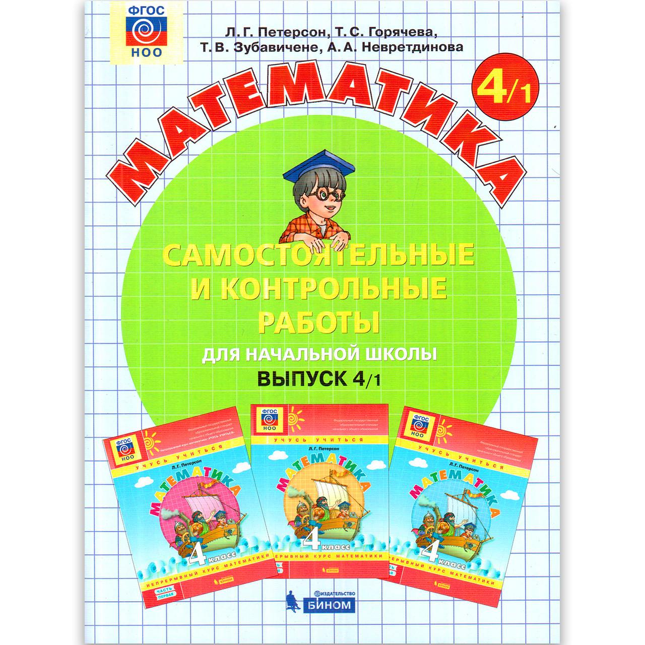 Самостоятельные и контрольные работы Математика 4 класс Вариант 1 Авт: Петерсон Л. Изд: Бином