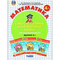 Самостоятельные и контрольные работы Математика 4 класс Вариант 1 Авт: Петерсон Л. Изд: Бином, фото 1