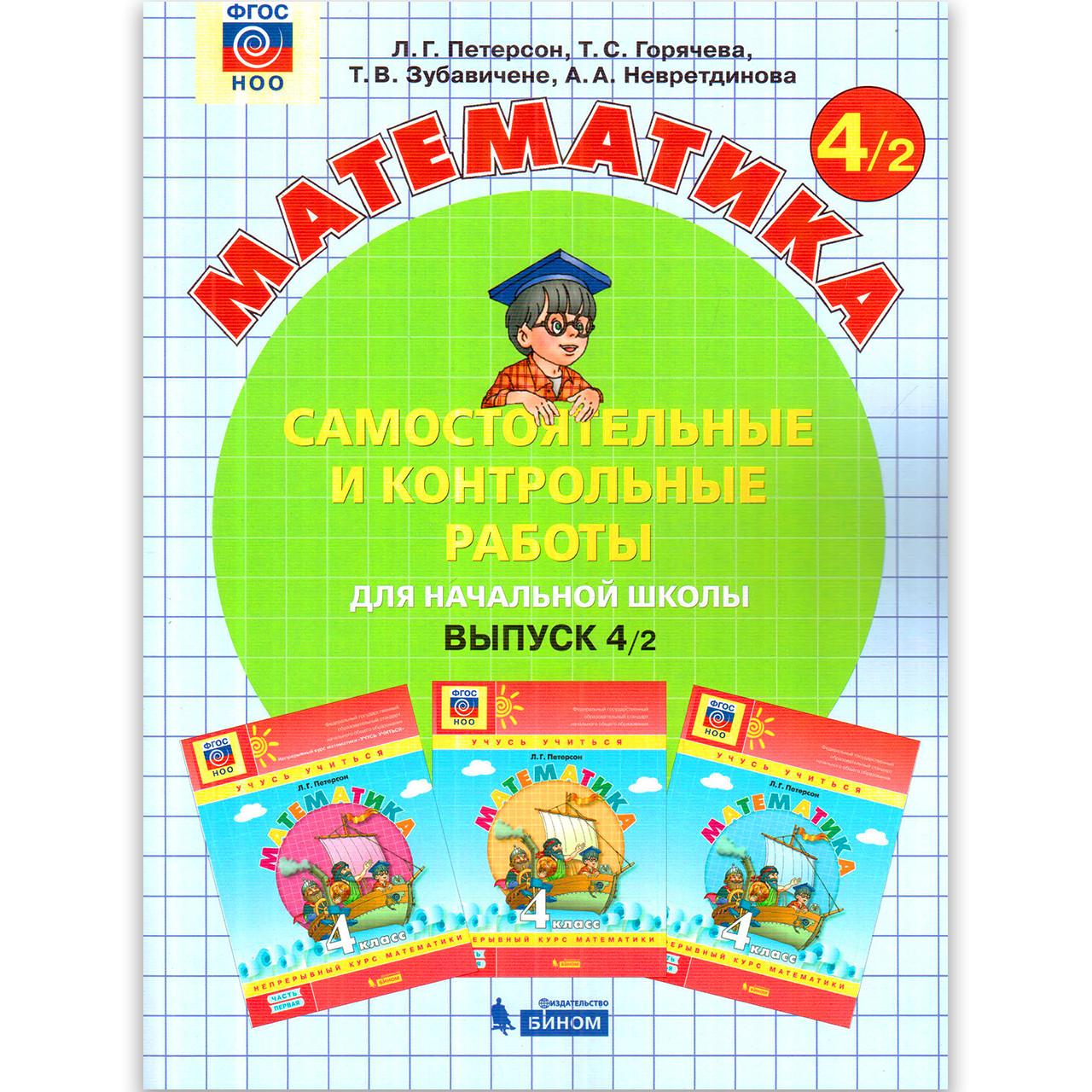 Самостоятельные и контрольные работы Математика 4 класс Вариант 2 Авт: Петерсон Л. Изд: Бином