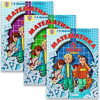 Учебник Математика 6 класс Авт: Дорофеев Г. Петерсон Л. Изд: Бином, фото 1
