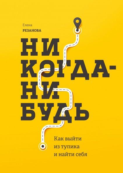 Олена Рєзанова - Ніколи-небудь. Як вийти з глухого кута і знайти себе