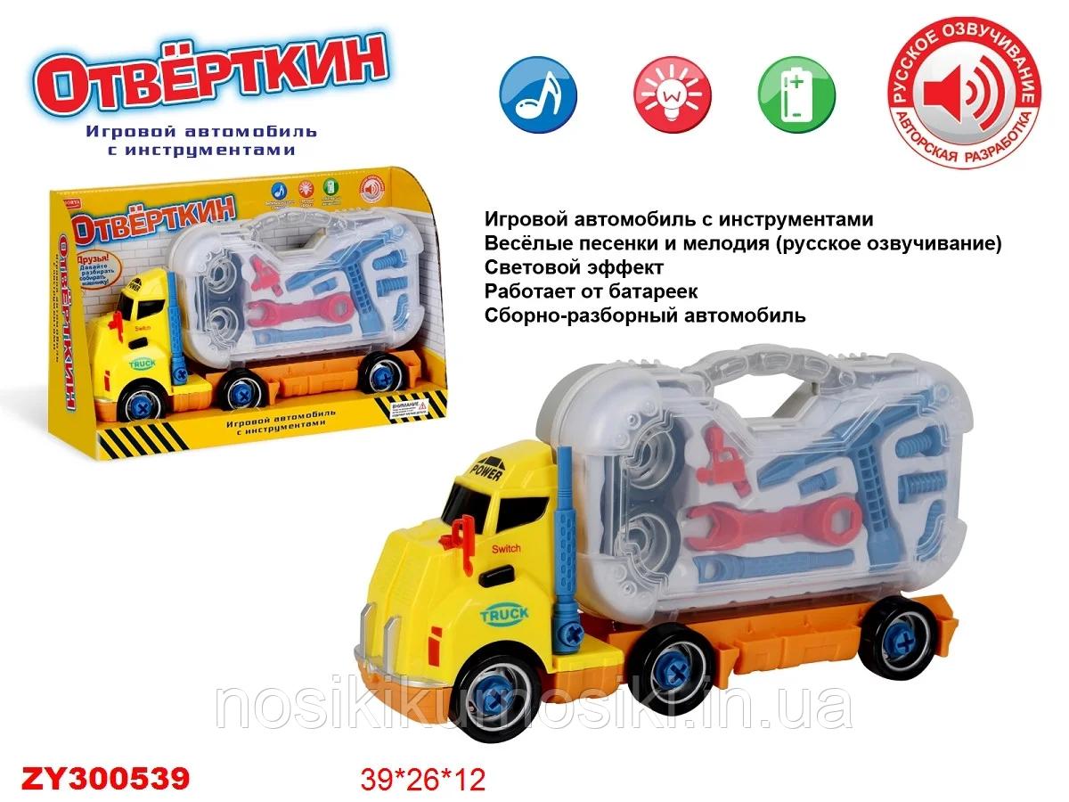 Игровой автомобиль с инструментами Отверткин ZYA-A1155, машина конструктор