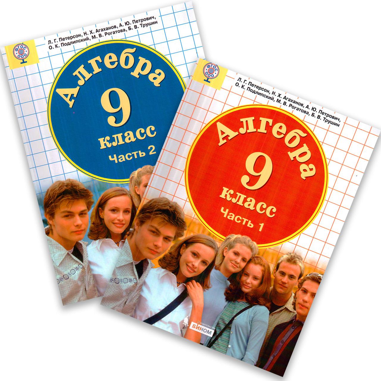 Учебник Алгебра 9 класс Авт: Петерсон Л. Изд: Бином