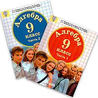 Учебник Алгебра 9 класс Авт: Петерсон Л. Изд: Бином, фото 1